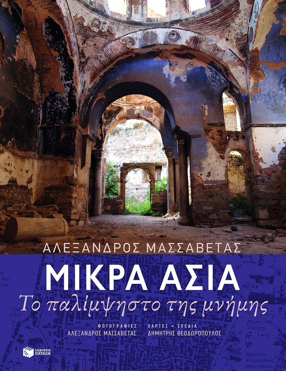 cover_mikraasia-1